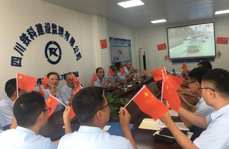 广汕项目组织收看建国70周年庆典.jpg